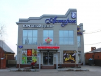 Goryachy Klyuch, shopping center Астория, Voroshilov st, house 14