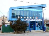 Goryachy Klyuch, Voroshilov st, 房屋 25 к.1. 商店