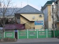 Горячий Ключ, гостиница (отель) Звезда, улица Псекупская, дом 13