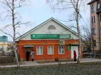 Goryachy Klyuch, Lenin st, house 27. bank