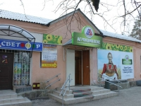 Goryachy Klyuch, Lenin st, 房屋 28. 多功能建筑