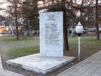 Goryachy Klyuch, monument Почетным гражданам городаLenin st, monument Почетным гражданам города