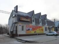 Goryachy Klyuch, cafe / pub Рандеву, Shkolnaya st, house 24
