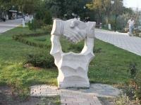 新罗西斯克市, 纪念碑 ДружбаNaberezhnaya admirala Serebryakova st, 纪念碑 Дружба