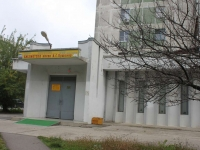 新罗西斯克市, Geroev Desantnikov st, 房屋 57А. 图书馆