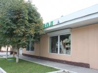 Новороссийск, улица Куникова, дом 6. магазин