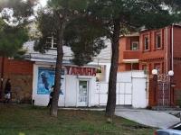 Новороссийск, улица Энгельса, дом 13Б. магазин