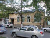 Новороссийск, улица Новороссийской Республики, дом 11. общественная организация