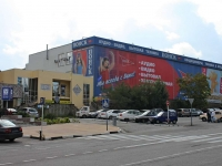 Novorossiysk, Dzerzhinsky avenue, house 211. shopping center