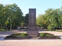 Novorossiysk, monument Братская могила партизанSovetov st, monument Братская могила партизан
