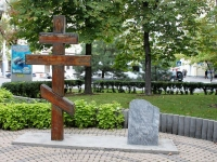 Новороссийск, улица Советов. памятный знак Крест в память празднования 2000-летия Рождества Христова