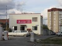 Новороссийск, типография Альтаир, улица Пионерская, дом 9