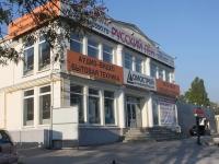 新罗西斯克市, Anapskoe road, 房屋 68/2. 商店