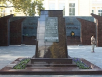Novorossiysk, monument Могила Ц.Л. КуниковаMichurinsky alley, monument Могила Ц.Л. Куникова