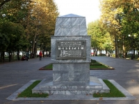 Novorossiysk, monument Могила Н.И. СипягинаMichurinsky alley, monument Могила Н.И. Сипягина