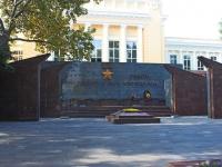 Новороссийск, улица Рубина. мемориал Сынам Отечества