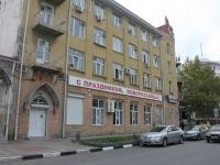 Новороссийск, улица Коммунистическая, дом 37. офисное здание