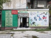 Новороссийск, улица Коммунистическая, дом 39. магазин