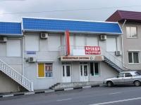 Новороссийск, улица Волгоградская, дом 25. магазин