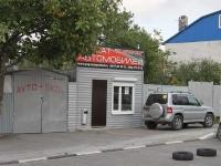 Novorossiysk, st Vidov, house 17. Social and welfare services