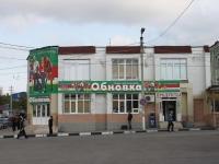 新罗西斯克市, 商店 Обновка, Vidov st, 房屋 30