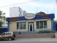新罗西斯克市, 商店 Хим-парад, Vidov st, 房屋 76