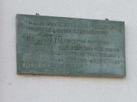 Novorossiysk, Tikhostup st, house 13. Apartment house