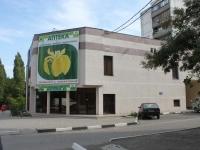 Novorossiysk, Moskovskaya st, house 6А. hypermarket