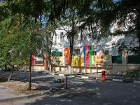 Novorossiysk, boarding school №1, Pobedy st, house 6