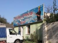 新罗西斯克市, 商店 Стройматериалы, Elevatornaya st, 房屋 33