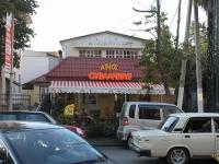 Сочи, кафе / бар Эносс, улица Воровского, дом 37