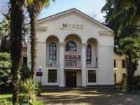 улица Воровского, дом 54. музей истории города Сочи