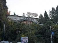 Сочи, санаторий Москва, улица Депутатская, дом 10 к.5