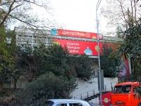 Сочи, улица Депутатская, дом 10 к.6. магазин Centro