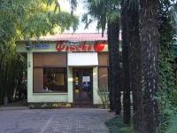 索契市, 咖啡馆/酒吧 Феникс, Egorov st, 房屋 1Г