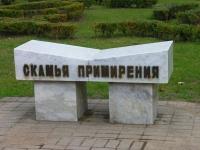 Сочи, скульптура Скамья примиренияулица Егорова, скульптура Скамья примирения