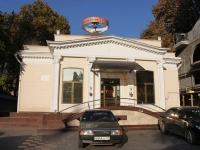 Sochi, Kurortny avenue, house 3. restaurant