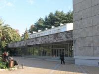 Сочи, филармония Зал органной и камерной музыки, Курортный проспект, дом 32