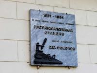 Sochi, house 49Kurortny avenue, house 49