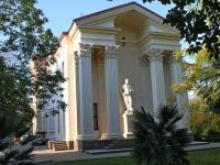 Сочи, музей СОЧИНСКИЙ ХУДОЖЕСТВЕННЫЙ МУЗЕЙ, Курортный проспект, дом 51