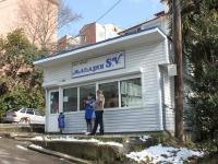 Sochi, Kurortny avenue, house 98/17А. store