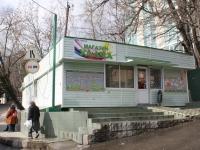 Сочи, Курортный проспект, дом 98/25. магазин