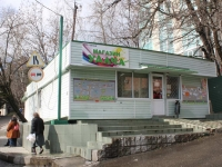 Sochi, Kurortny avenue, house 98/25. store