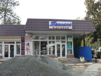 Сочи, Курортный проспект, дом 99А. магазин