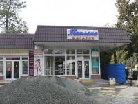 Sochi, Kurortny avenue, house 99А. store