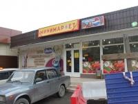 Sochi, Kurortny avenue, house 99В. store