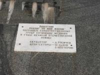 Сочи, памятник Подвиг во имя жизниКурортный проспект, памятник Подвиг во имя жизни