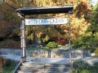 Sochi, park Японский садикKurortny avenue, park Японский садик