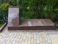 Сочи, улица Несебрская. памятник Пропавшим без вести защитникам Отечества в ВОВ
