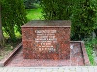Сочи, памятный знак Комсомольский скверулица Несебрская, памятный знак Комсомольский сквер